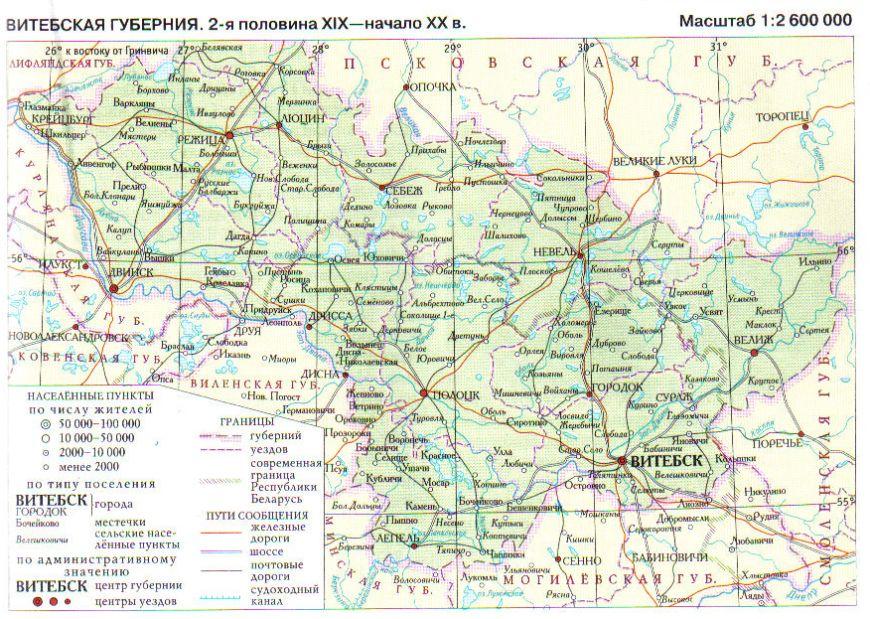 административная карта 1870 года себежский уезд витебской губернии последние пару дней